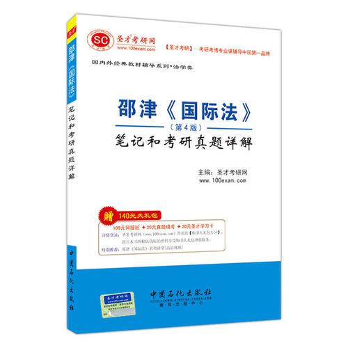 考研专业课书籍
