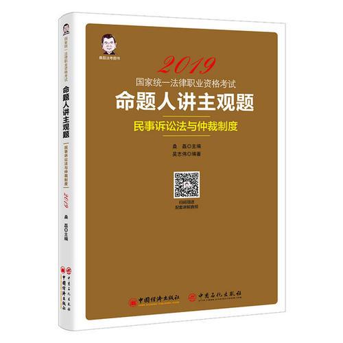 司法考试书籍
