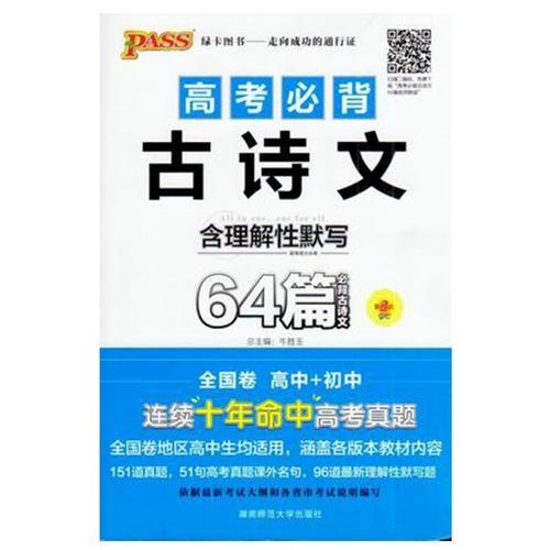 高考教科书