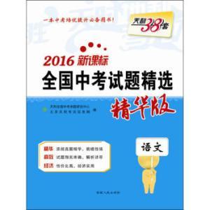 中考教科书