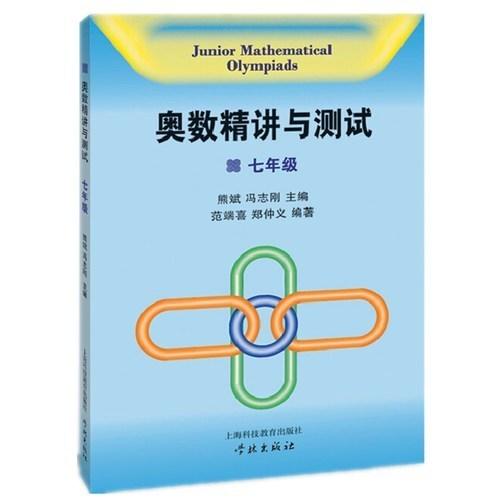 奥数教科书