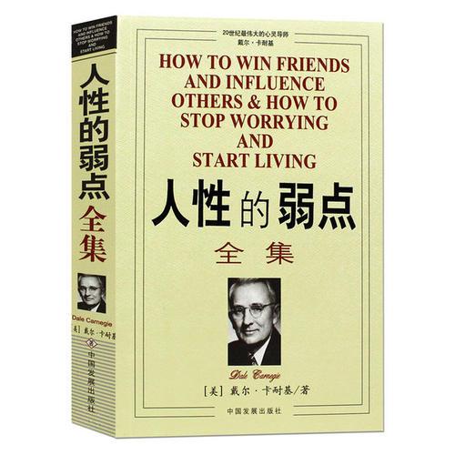 成功学书籍