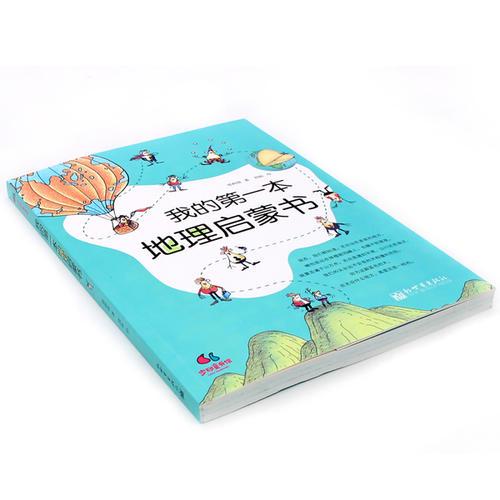 幼儿启蒙书籍