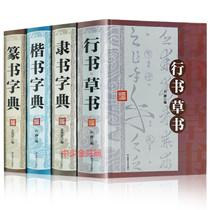 美术书法书籍