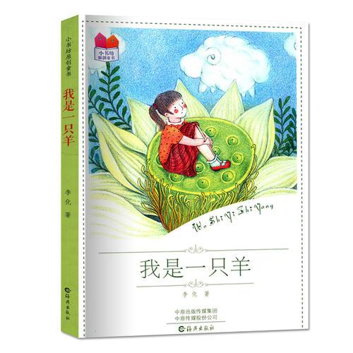 儿童文学书籍