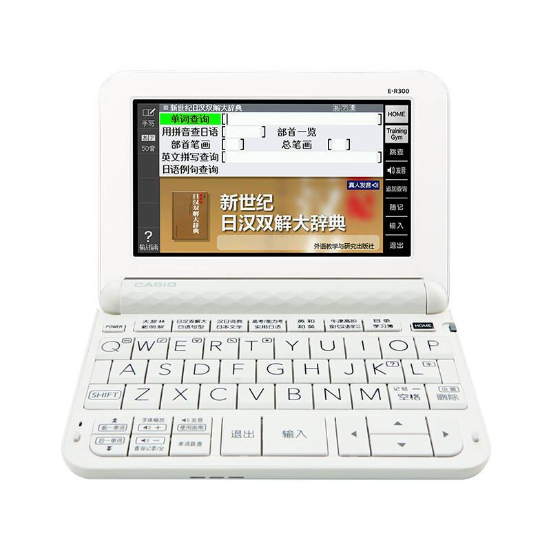 2021十佳便携式电子辞典排行榜