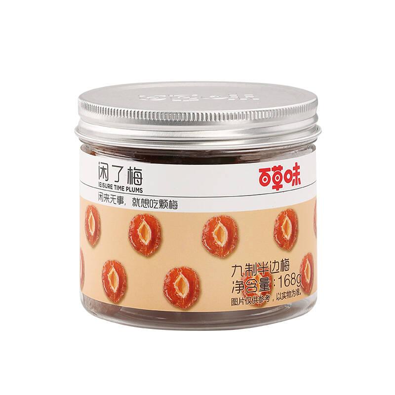 最好吃的蜜饯果干十大排行榜