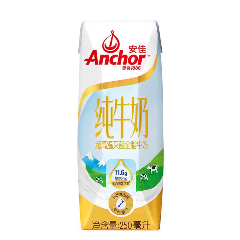 安佳新西兰原装进口全脂纯牛奶