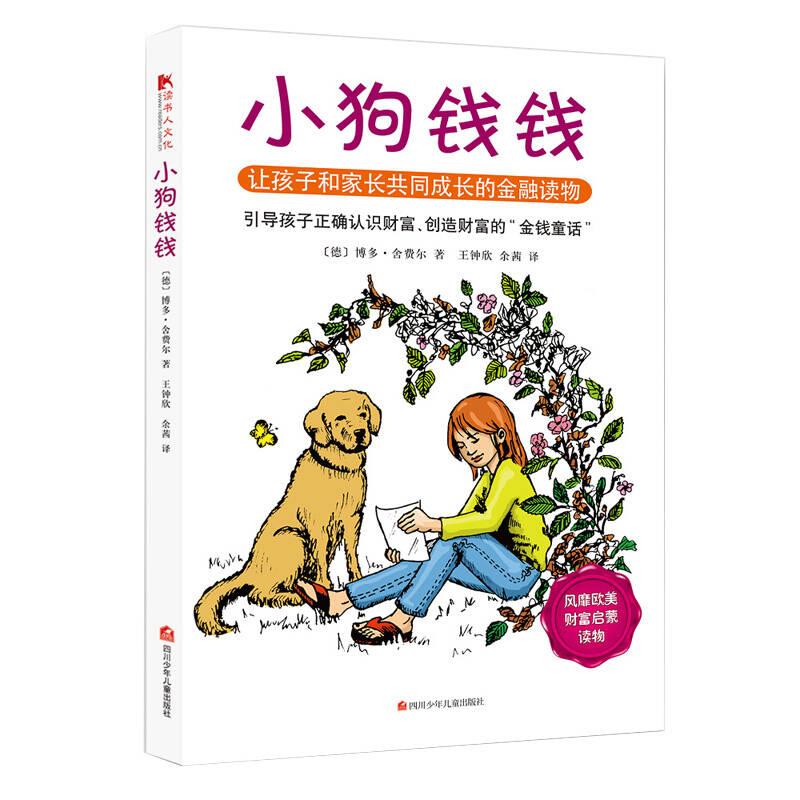 2021十本幼儿励志书籍推荐