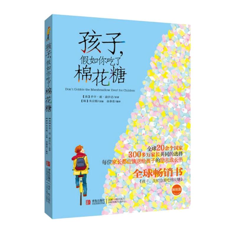 适合儿童励志书籍排行榜前十名