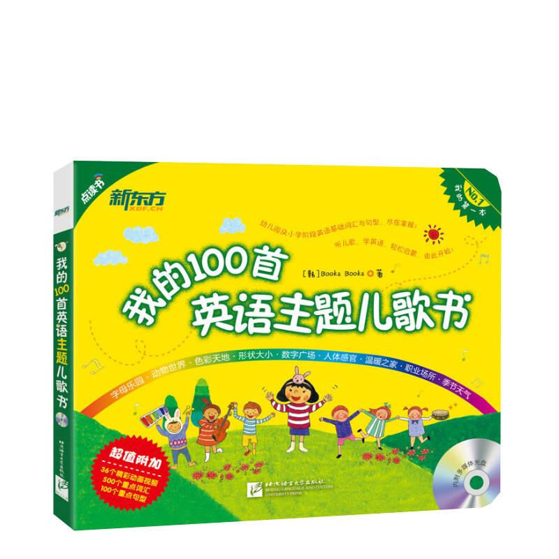 2021十款儿童读物绘本排行榜