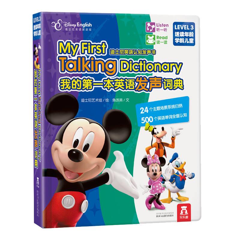 十大儿童英语书籍推荐书目
