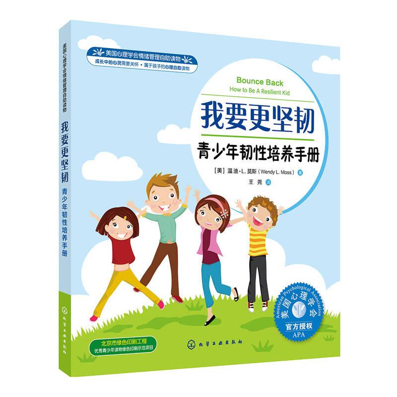 语言优美的励志童书排行榜