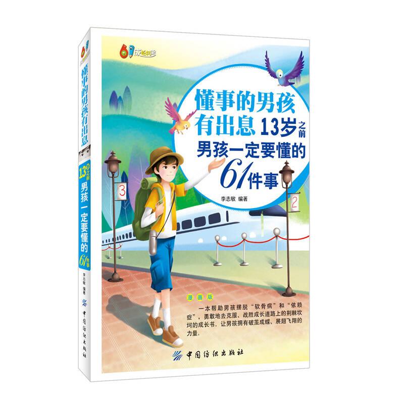 十本关于儿童励志的书籍推荐