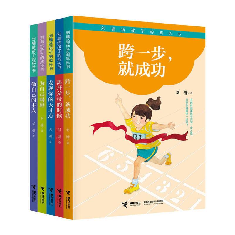激励孩子努力的书籍排行榜