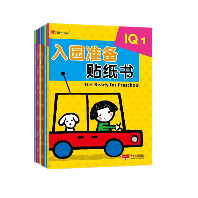 2021儿童趣味书籍排行榜