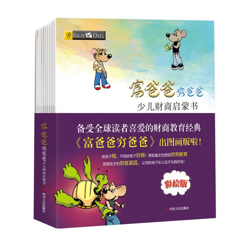 小学生励志书籍排行榜前十名