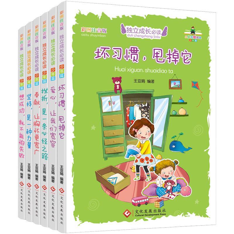 2021儿童励志书籍排行榜前十名