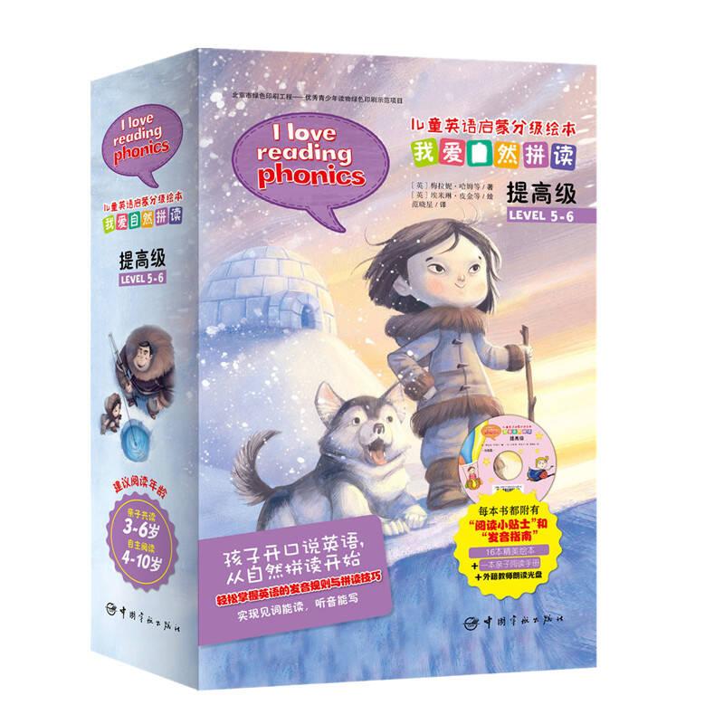 2021幼儿英语教材排行榜