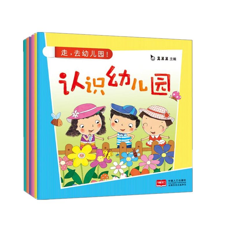 幼儿数学启蒙书排行榜