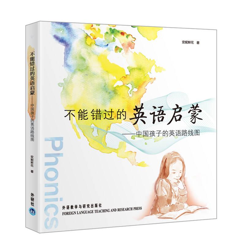 2021十佳儿童英语词汇书籍排行榜
