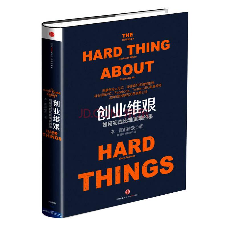 十佳适合创业起步看的书