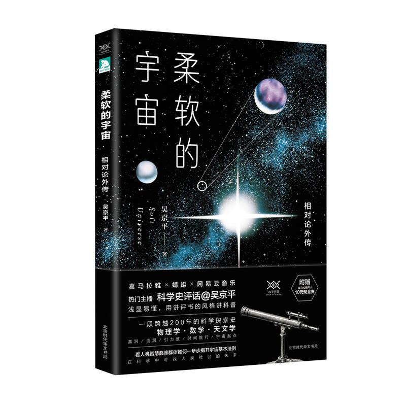 十大初学者天文学书籍推荐