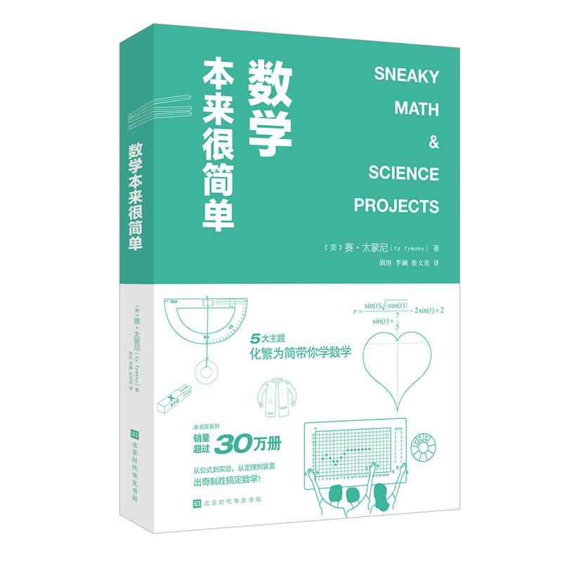 十本通俗易懂的数理化科普书推荐