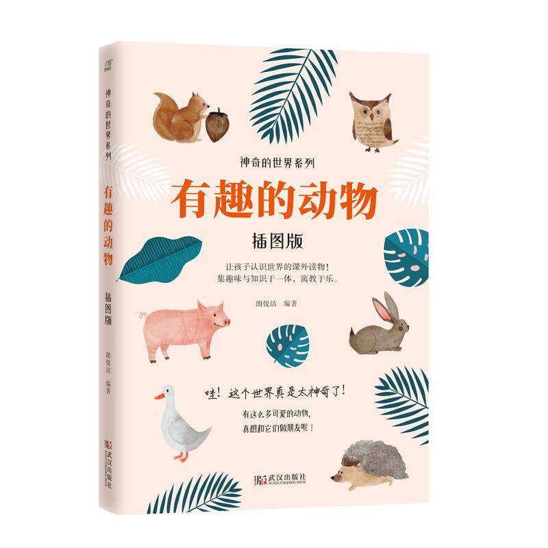 十大关于大自然的科普书籍排行榜