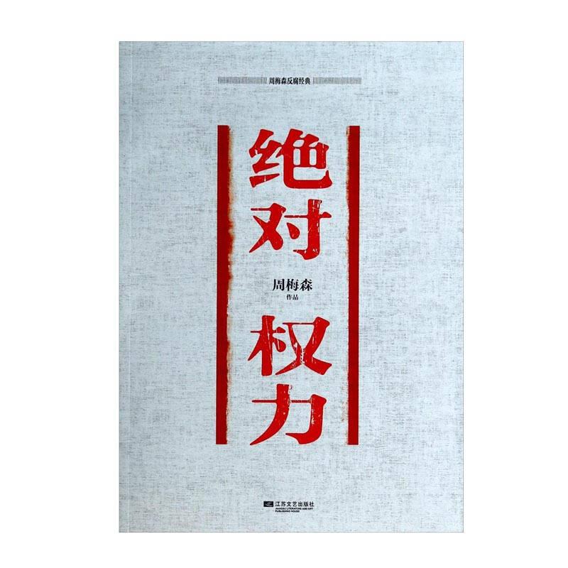 排名前十长篇官场小说