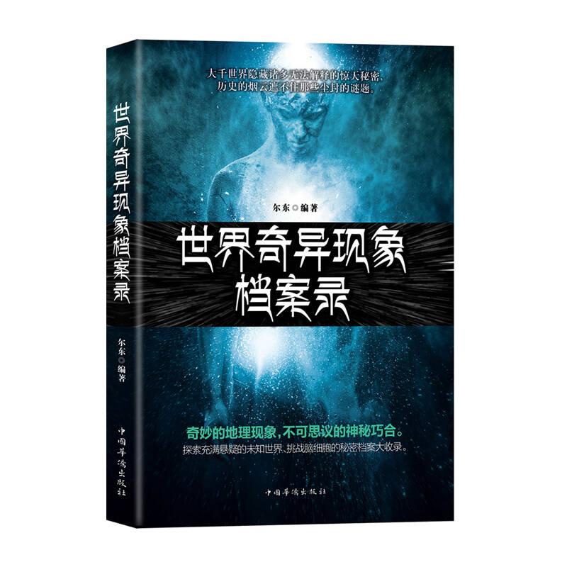 2021十佳未解之谜书籍推荐排行榜