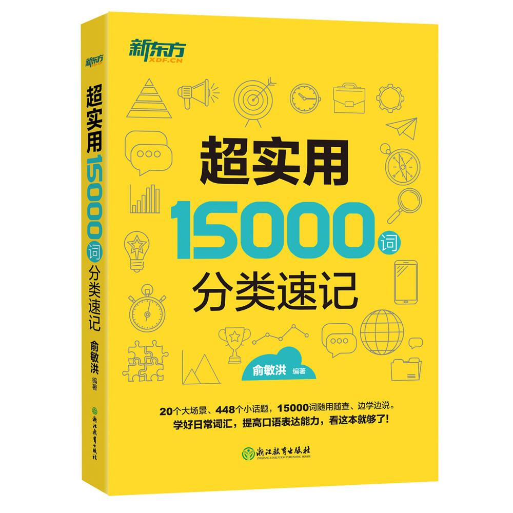 2021高频单词书籍推荐