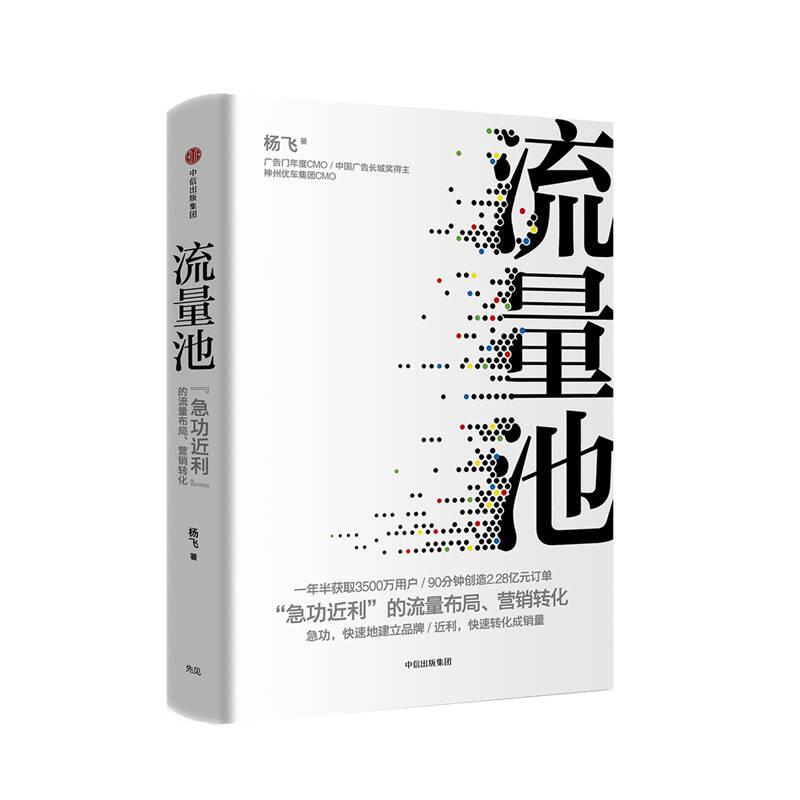 十本书破解互联网+书籍排行榜