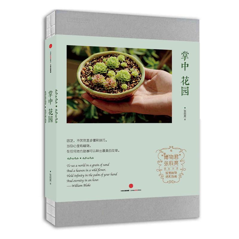 2021十佳最全的植物百科全书