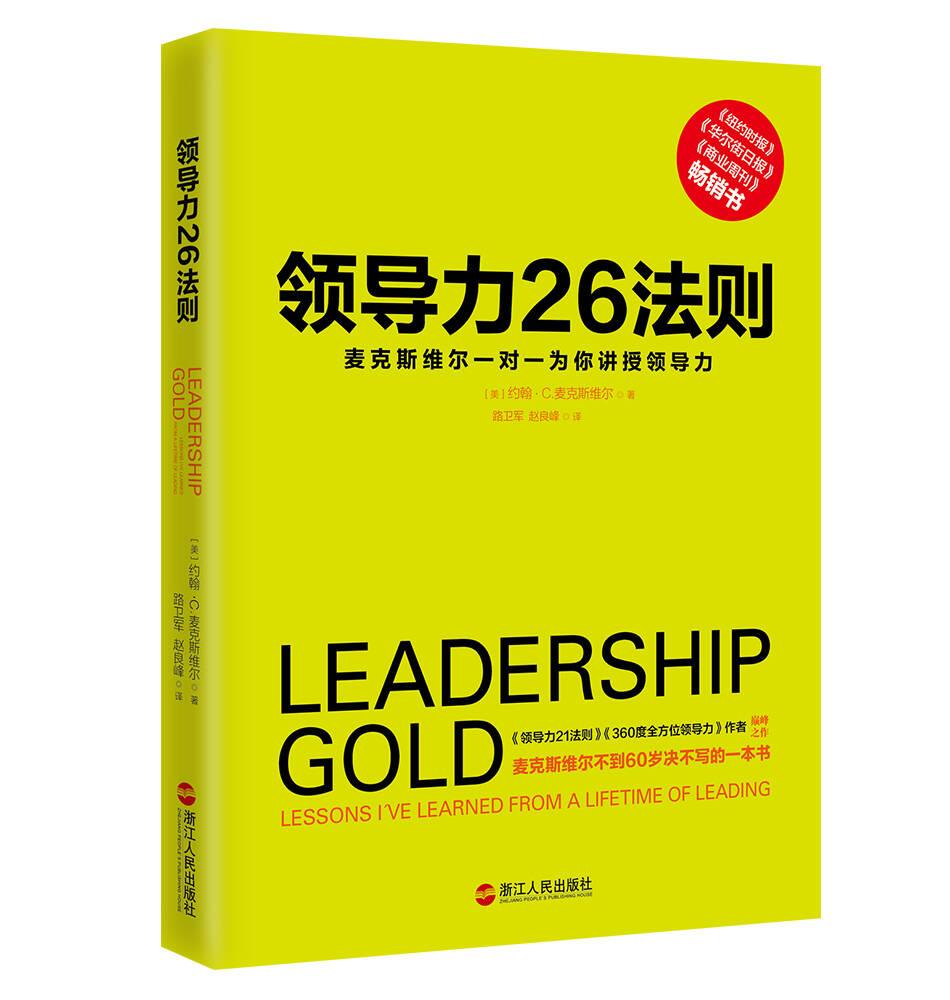 2021领导力书籍排行榜前十名