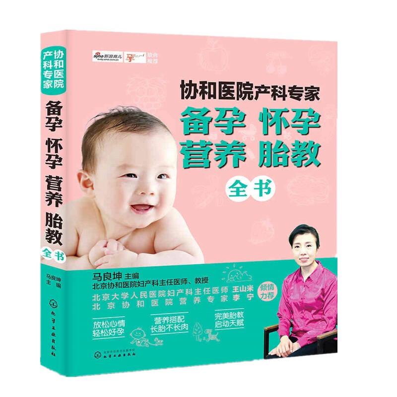 孕妇书籍排行榜前十名