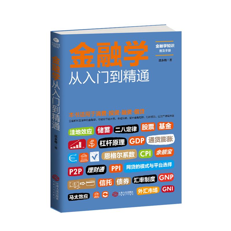 2021十本值得看的金融书籍推荐