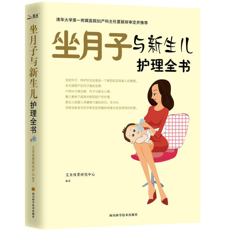 2021十本孕妇产后护理书籍推荐