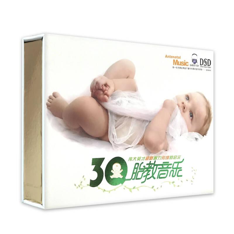 2021婴儿早教音乐光盘排行榜