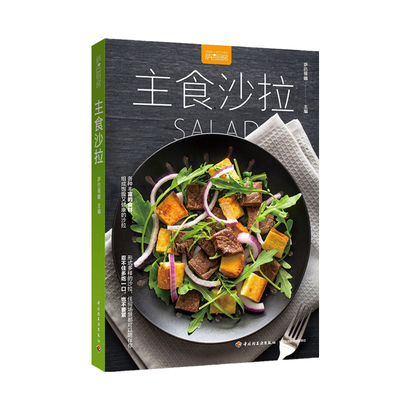 推荐十本好的菜谱书籍排行榜