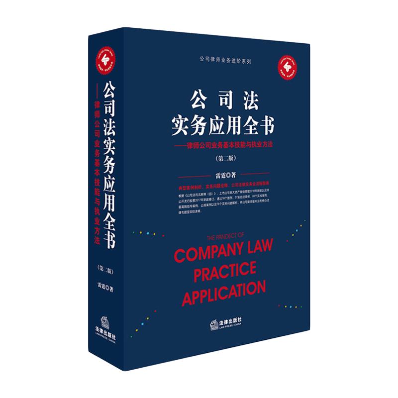 2021十本有关公司法的书籍