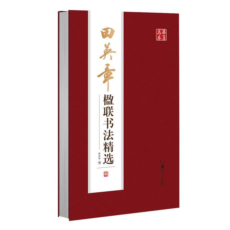 书法爱好者必看的十本书法书籍