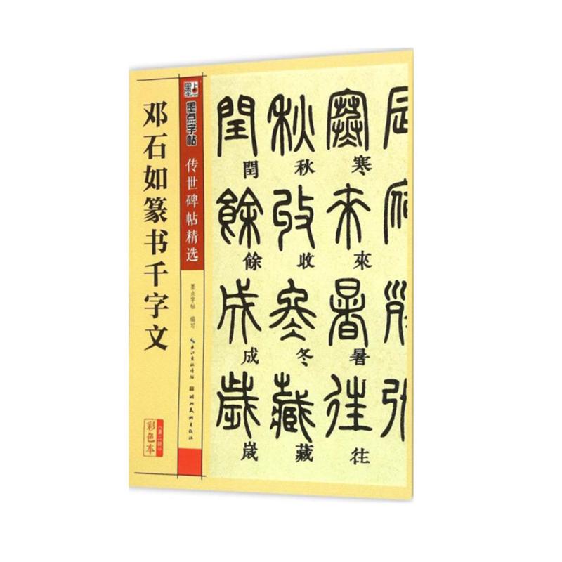 2021十佳经典书法碑帖排行榜
