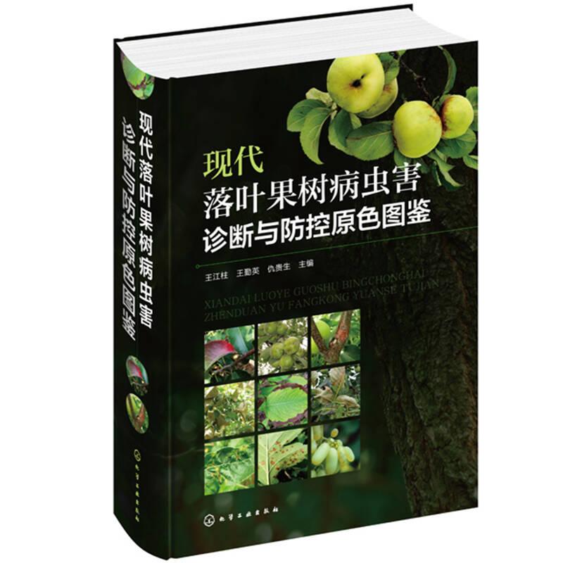十本实用有效的植物防治书籍