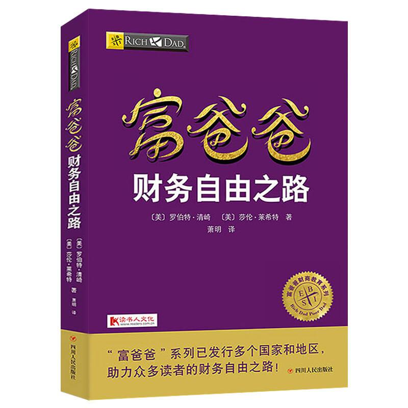 十本理财学图书助力实现财务自由