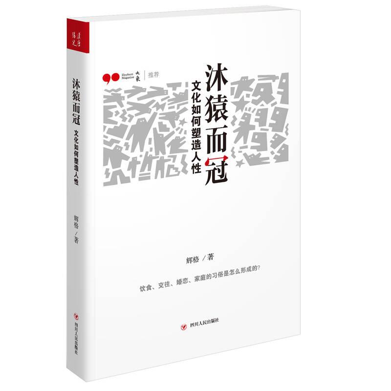 普及社会科学知识10本图书精选