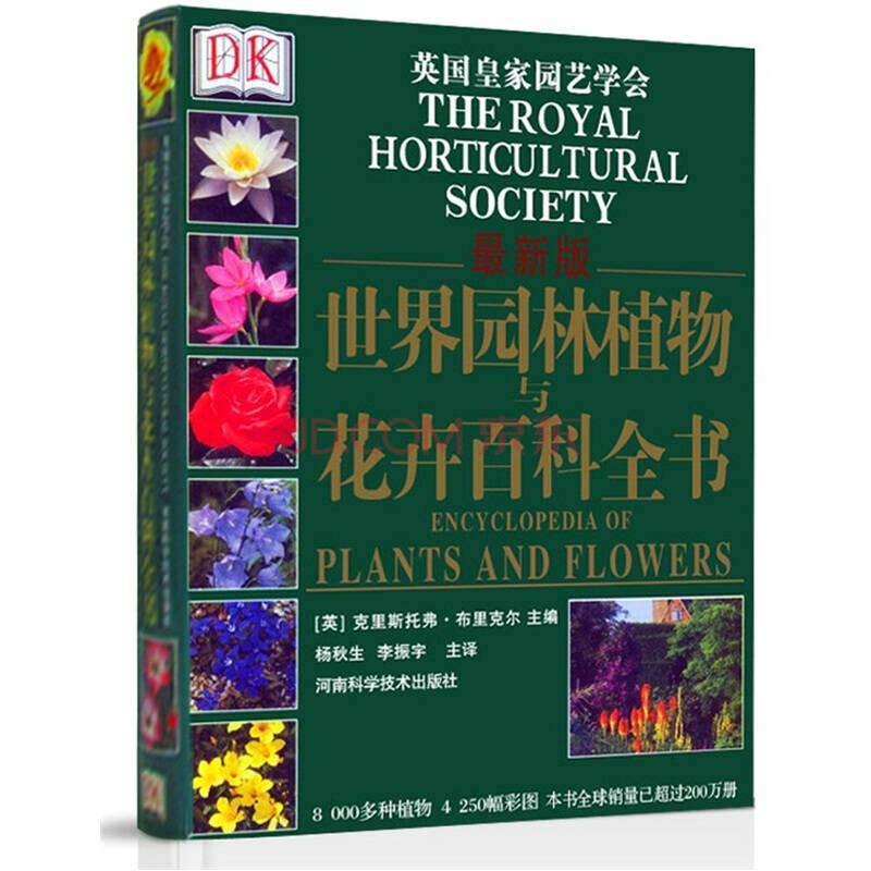 2021十佳园艺栽培书籍排行榜