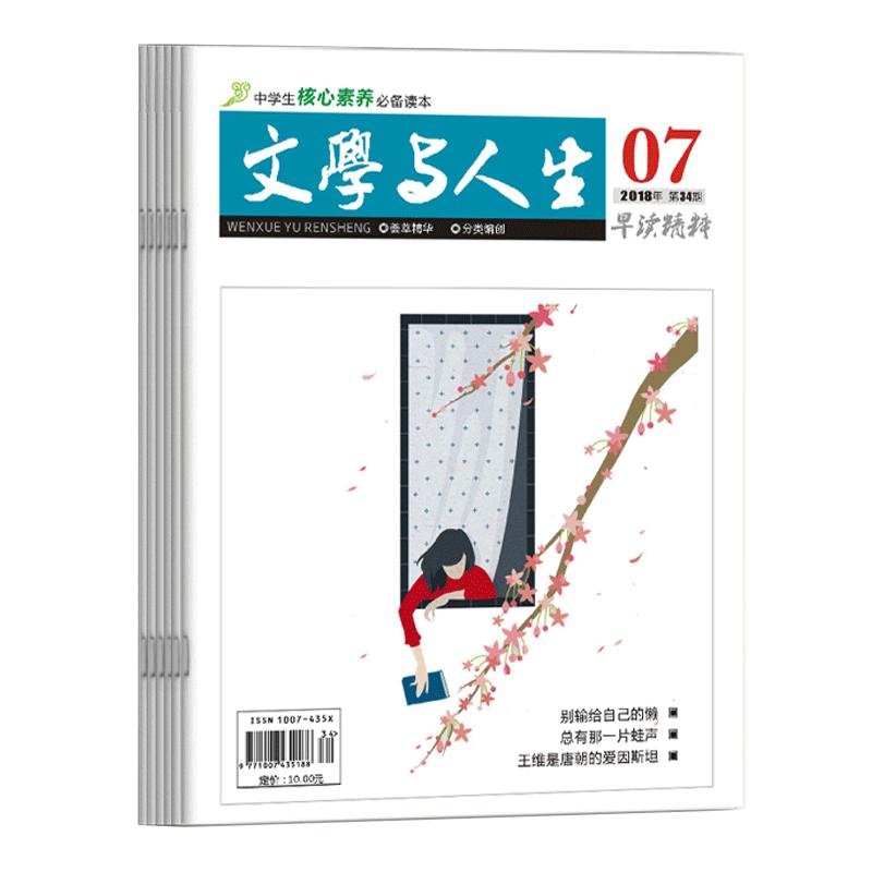 中国最好的文学杂志排行榜