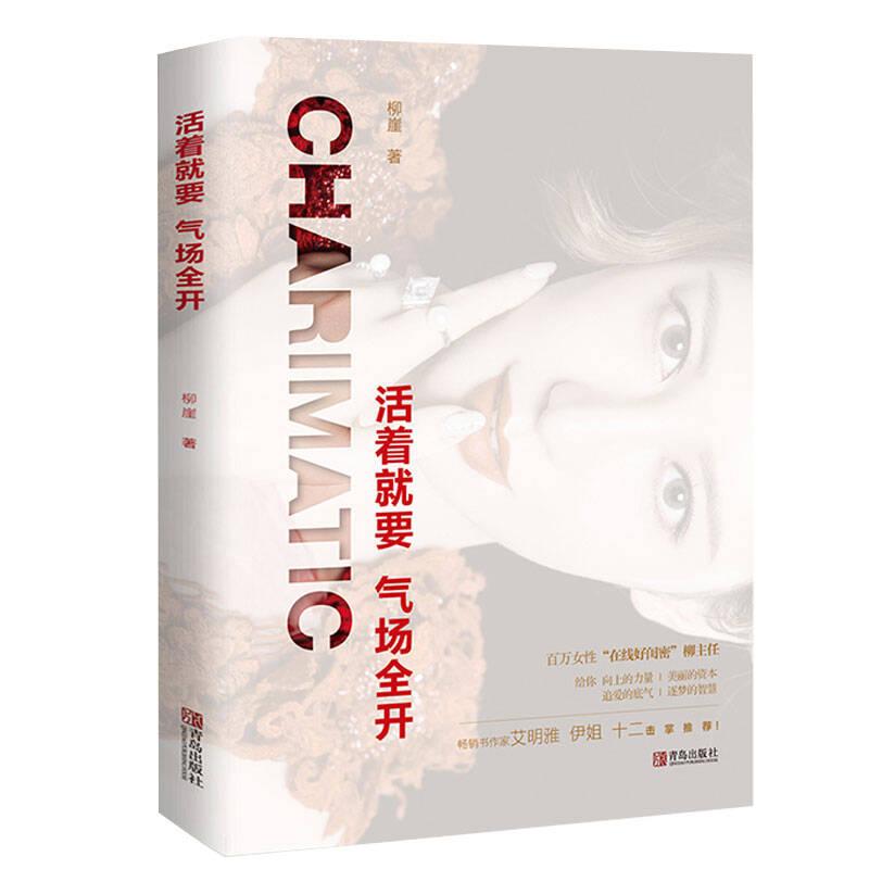 2021十款女人气质的书籍排行榜
