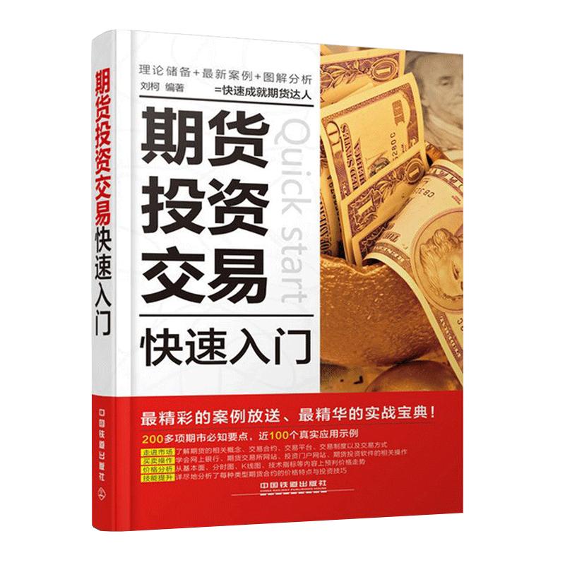 最好的金融投资类书籍排行榜